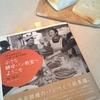 パン種なんて二の次よ、というひとによる、パン作りの本 その1