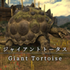 【FF14】 モンスター図鑑 No.135「ジャイアントトータス(Giant Tortoise)」