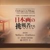 山種美術館の企画展「日本画の挑戦者たち」は日本画入門に最適の美術展!【展覧会感想・レビュー】