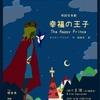 8/10. 朗読音楽劇「幸福の王子」