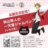【Mマス】「八天堂」×「アイドルマスター SideM」コラボ企画『隼人の一天堂ジャムパン』販売決定!