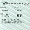 りんかい線券売機の発売証明書と領収証