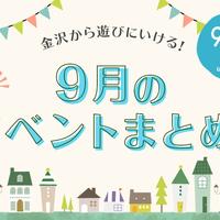 【9/11更新!】金沢から行けるイベント一覧!【イベントまとめ2019】