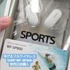 【SONY SP900レビュー】ソニーの泳げるフルワイヤレスイヤホン、WF-SP900で音楽を聴きながら泳いできた