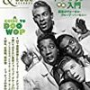 山下達郎サンデーソングブック。Doo Wop特集。1996年11月10日オンエア