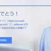【2021年Google AdSense】無料版のはてなブログでもGoogle AdSenseに合格しました!【初心者】