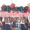 Good luck with your work.の意味と恋愛シーンでの使い方と「がんばれ」の英語表現47フレーズ一覧