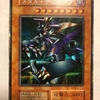 大掃除をしていたら、約20年前の遊戯王カードが大量に!!レアカード多数!!~レアカード紹介モンスター編:PART5、「メタルデビルゾア、デビルゾア、リボルバードラゴン、バスターブレイダー・・・」~