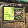 【おすすめキャンプ場レビュー】桐の木平キャンプ場(群馬) ※営業は11月末まで