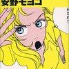 漫画「ハッピー・マニア」は、不幸な恋愛のリアルすぎる見本市である。