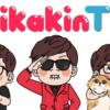 人気YouTuber HIKAKIN 「HikakinTV」と「HikakinGames」を一新!アイコン・OPEDがリニューアル