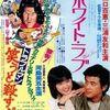 【映画】『ホワイト・ラブ』山口百恵・三浦友和/未来の夫婦の恋物語