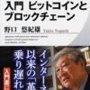 【日本よ。よみがえれ!!】ブロックチェーンって何だろう? 大学生のブログ 大学生おすすめの本