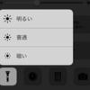 【iOS10 新機能】フラッシュライトの光の強さが調節できるよ