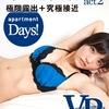 【VR】act.2 apartment Days! 平塚奈菜 お宝AV動画