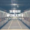 【北改札が正解】大阪メトロ淀屋橋駅の御堂筋線→京阪線の最短乗り換え方法