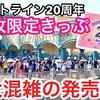 【20000枚限定】20周年リゾートラインフリーきっぷが発売開始‼️