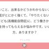 【38】なぜ発達障害の子は、新しいことが怖いのか(「マシュマロ」のお返事)