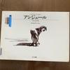 アンジュールーある犬の物語 *ガブリエル・バンサン