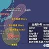 【猛烈な台風19号】三連休初日 12日から非常に強い勢力で上陸か 土曜から本州接近へ