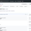 GitHub でプライベートリポジトリを目立たせるユーザースクリプト