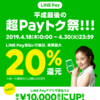 LINE Payの平成最後の超Payトク祭!お買い物のたびで最大20%還元キャンペーン!LINE Payアプリで上限UP!