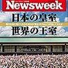 Newsweek (ニューズウィーク日本版) 2019年05月14日号 日本の皇室 世界の王室