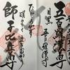 天恩山 五百羅漢寺で見開き御朱印をいただきました!(東京都目黒区)2019/2/10