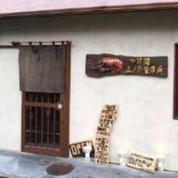 五ノ神製作所