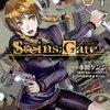 STEINS;GATE 亡環のリベリオン(1)〜(2)