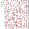 「そして青頭巾が残った」の巻 ~「青頭巾」(『雨月物語』より)その14~