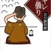 「シャレのち曇り」(立川談四楼)