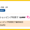 【ハピタス】エムアイカードで7,000pt(7,000円)! 年会費実質無料!
