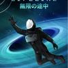 宇宙飛行士訓練生タイラーが帰ってくる! 「Lifeline:無限の途中」が12月14日にリリースされます。
