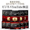 YouTube集客ノウハウ「ビジネスYouTubeの極意」検証・レビュー