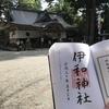 【兵庫県】播磨國一之宮・伊和神社