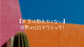 【本当は教えたくないCSSコピペ】ページを開くとスーッてスライドするアニメーション