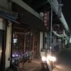 高円寺に南口ある素敵なバー Bar TAIL(バーテイル)