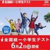 【2019 全国統一小学生テスト】今回も受験します!