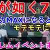 【龍が如く7】人間力がMAXになるとモテモテになる。地獄の修羅場 ハーレムイベントまとめ Yakuza7 Gameplay【RPG/ゲーム実況/小ネタ/高画質フルHD】
