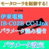 【中級編】PLC(シーケンサ)による伊東電機IB-C02BのCC-Linkパラメータ設定