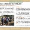 山の自然学講座2018の案内