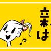 【5/21(日)開催】プロベーシストに聞く~お悩み解決!エレキベースセミナー