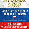 2018 FIFAワールドカップ 白星発進!