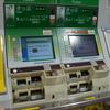 JRの回数券「船橋駅にて」