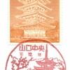 【風景印】山口中央郵便局(&2018.12.16押印局一覧)