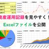 記事UPしました!資産運用記録を見やすく!Excelファイルを公開