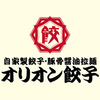 【オススメ5店】宇都宮(栃木)にあるラーメンが人気のお店