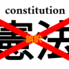 「憲法」という最低誤訳が日本国を狂わせた