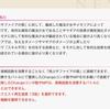 【マギレコ】8月3日より『キモチ戦 悦ぶサファイアの唇』開催!UIが色々改善だ!